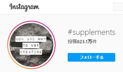 Instagram-サプリメント