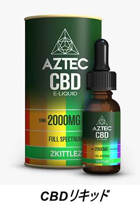 アステカ(AZTEC)CBDリキッド
