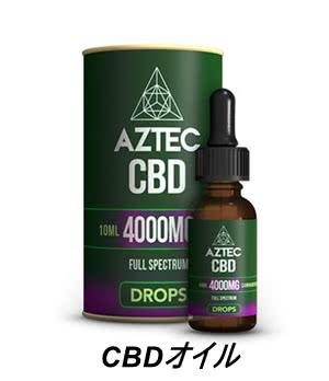 アステカ(AZTEC)CBDオイル