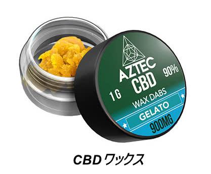 アステカ(AZTEC)CBDワックス