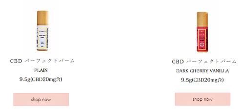 CAMYU(カミュ)CBDパーフェクトバーム