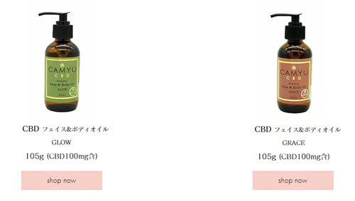 CAMYU(カミュ)CBDフェイス&ボディオイル