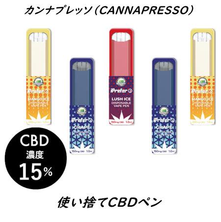 カンナプレッソ(CANNAPRESSO)使い捨てCBDペン