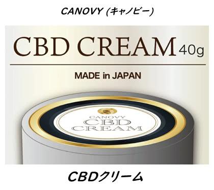 CANOVY (キャノビー)CBDクリーム