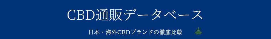 CBD通販データベース