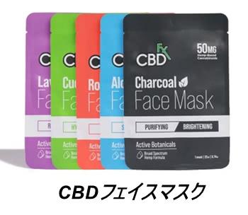 シービーディエフエックス(CBDfx)フェイスマスク