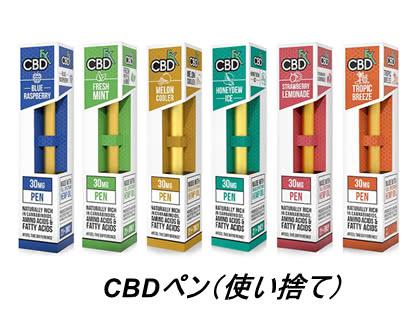 シービーディエフエックス(CBDfx)使い捨てペン