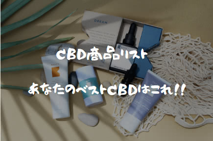 CBD商品リスト