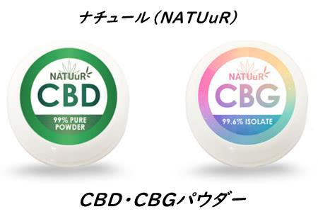 ナチュール(NATUuR)CBD・CBGパウダー