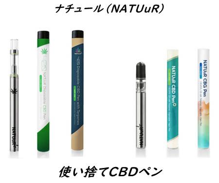 ナチュール(NATUuR)使い捨てCBDペン