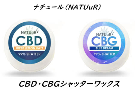 ナチュール(NATUuR)CBD・CBGシャッターワックス