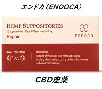 エンドカ(ENDOCA)CBD座薬