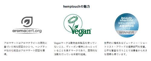 ヘンプタッチ(hemptouch)CBDの品質