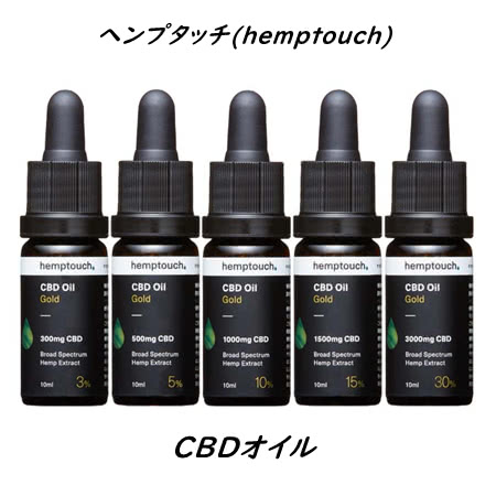 ヘンプタッチ(hemptouch)CBDオイル