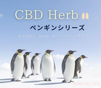 マカロニCBDハーブ『ペンギン』