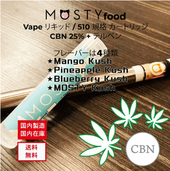 MOSTY(モスティ)CBNリキッド
