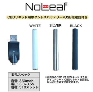 NoLeaf(ノーリーフ)ボタンレスバッテリー510規格