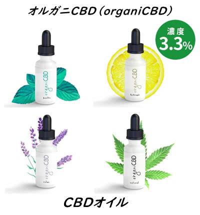 オルガニCBD(organiCBD)オイル