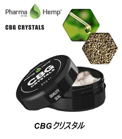 ファーマヘンプ(Pharma Hemp)CBGクリスタルパウダー