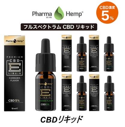 ファーマヘンプ(Pharma Hemp)CBDリキッド