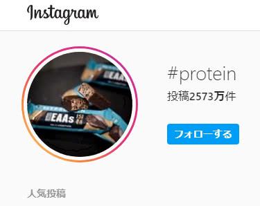 Instagram-プロテイン検索数